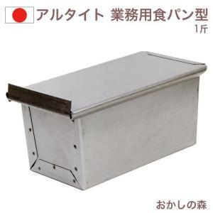 パン型 アルタイト 食パン型 1斤 ふた付き 業務用 焼き型 金型 焼型