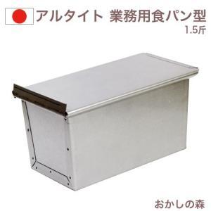 パン型 アルタイト 食パン型 1.5斤 ふた付き 業務用 焼き型 金型 焼型