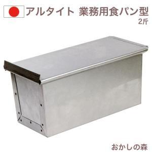 パン型 アルタイト 食パン型 2斤 ふた付き 業務用 焼き型 金型 焼型