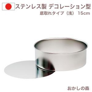 ケーキ型 デコレーション型 浅型 底取15cm ステンレス製 デコ型 スポンジ ケーキ型 丸