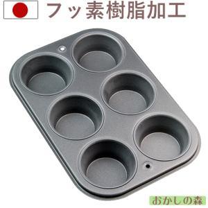 フッ素樹脂加工アルミ・マフィン型 1度に6ヶ焼ける天板 #5251 ケーキ型 アルブリッド アルブリ...