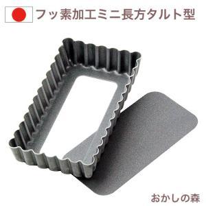 ケーキ型 フッ素加工 アルブリット ミニ長方形 タルト型(底取れ) #5166 タルト型 長方型 底...
