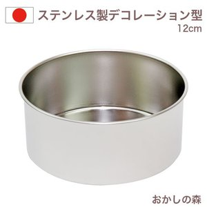 ケーキ型 デコレーション型 深型 共底12cm ステンレス製 デコ型 スポンジ ケーキ型 丸