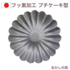 フッ素加工 アルブリット プチフローラル ケーキ型 #5329 アルブリッド Albrid 丸