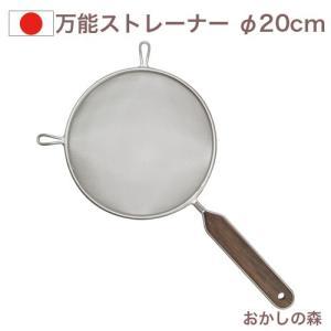 万能ストレーナー φ20cm 木柄ハンドル/ステンレスアミ ふるい