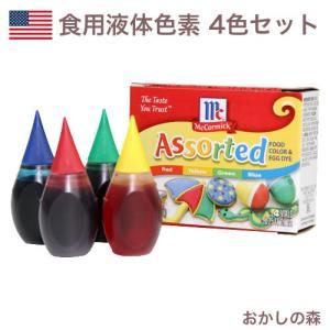 フードカラーボックス マコーミック 液体色素4色セット 食用 McCormick 食品 食材