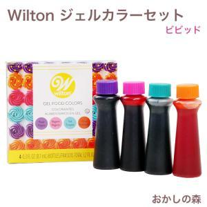 ウィルトン フードカラー ビビッドジェルカラーセット 色素 #601-2425 Wilton Food Colors