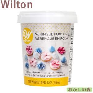 ウィルトン メレンゲパウダー 8オンス(226g) 乾燥卵白 #702-6015 Wilton Meringue Powder 食品 食材