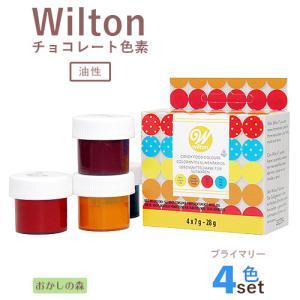 ウィルトン プライマリーキャンディカラーセット 油性 色素 #1913-1299 チョコレート用色素 Wilton Candy Colors  食品 食材