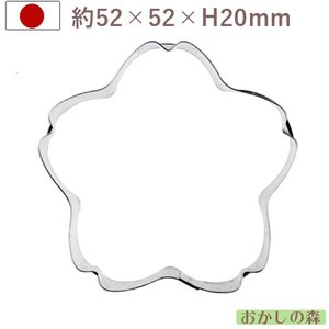 クッキー抜き型 さくら(中)桜 クッキー型  クッキーカッタ...