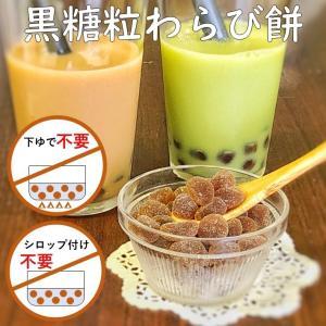 わらび餅ドリンク 黒糖わらび餅 1kg 約50杯分 国産本わらび使用