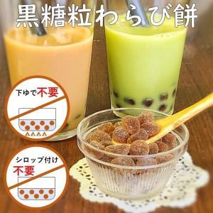 わらび餅ドリンク 黒糖わらび餅 お試し 200g 約10杯分 国産本わらび使用