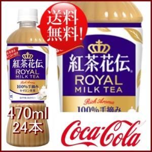 紅茶花伝 ロイヤルミルクティー 470ml 2...の関連商品6