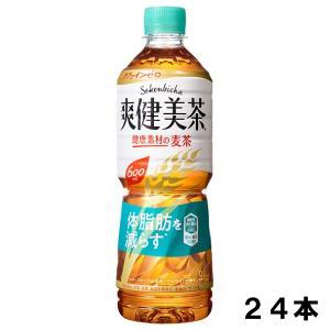 爽健美茶 健康素材の麦茶 600ml 24本 (24本×1ケース) PET 機能性表示食品 健康茶 安心のメーカー直送 日本全国送料無料 okasi