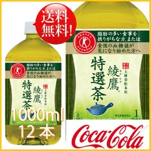 綾鷹 特選茶 1000ml 12本 (12本×1ケース) PET 特定保健用食品 トクホ 安心のメーカー直送 日本全国送料無料