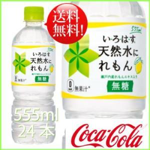 いろはす 天然水にれもん 555ml 24本 (24本×1ケース) PET ペットボトル 軟水 ミネラルウォーター イロハス いろはす レモン 無糖 日本全国送料無料|okasi