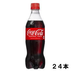 コカ・コーラ 500ml 24本 (24本×1ケース) PET コカコーラ 炭酸飲料 Coca-Cola