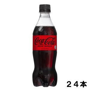 コカ・コーラ ゼロシュガー 500ml 24本 (24本×1ケース) PET ( コカコーラゼロ) ...