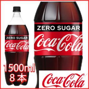コカ・コーラ ゼロシュガー 1.5l 8本 (8本×1ケース) PET ( コカコーラゼロ) 炭酸飲...
