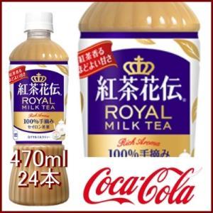 紅茶花伝 ロイヤルミルクティー 470ml 2...の関連商品7