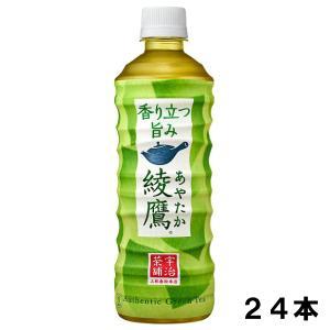綾鷹 525ml 24本 (24本×1ケース) PET  あやたか 緑茶  安心のメーカー直送