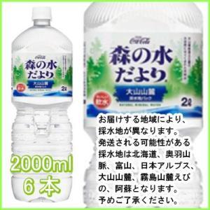 森の水だより 2l 6本 (6本×1ケース) PET 日本の水 軟水  安心のメーカー直送