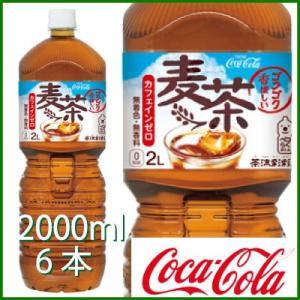 茶流彩彩 麦茶 2l 6本 (6本×1ケース) PET 麦茶  安心のメーカー直送