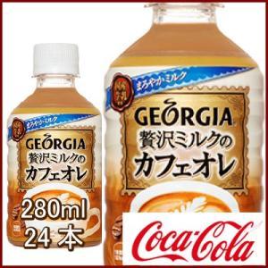 ジョージア 贅沢ミルクのカフェラテ 24本 (24本×1ケース) PET 安心のメーカー直送