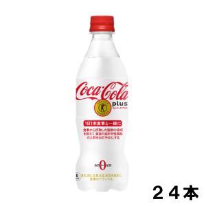 コカ・コーラプラス 470ml 24本 (24本×1ケース) PET 特定保健用食品 炭酸飲料 Co...