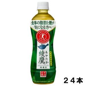 綾鷹 特選茶 500ml 24本 (24本×1ケース) PET  あやたか 緑茶  安心のメーカー直送