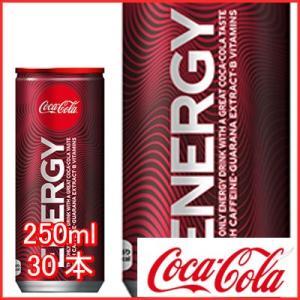 コカ・コーラエナジー 250ml 30本 (30本×1ケース) 缶 エナジー飲料 安心のメーカー直送