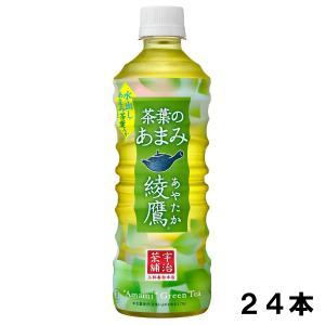 綾鷹 茶葉のあまみ 525ml 24本 (24本×1ケース) PET あやたか 緑茶  安心のメーカー直送