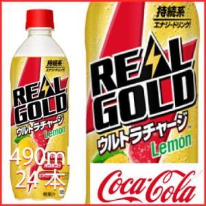 リアルゴールド ウルトラチャージ レモン 490ml 24本 (24本×1ケース) PET 炭酸飲料...