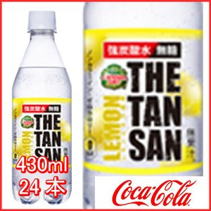 カナダドライ ザ・タンサン・レモン 430ml 24本 24本×1ケース 炭酸水 れもん 安心のメーカー直送の商品画像|ナビ