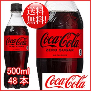コカ・コーラ ゼロシュガー 500ml 48本...の関連商品4