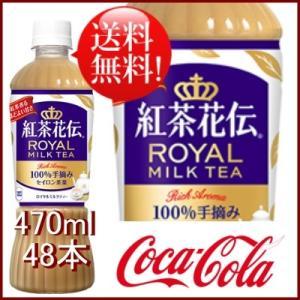 紅茶花伝 ロイヤルミルクティー 470ml 4...の関連商品8