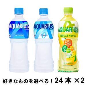 選べてお得!! よりどり 2ケース セット アクエリアス 500ml 48本 (24本×2ケース) ゼロ ビタミン ピーチ 日本全国送料無料|okasi