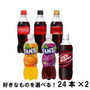 選べてお得!! よりどり 2ケース セット 炭酸 500ml 48本 (24本×2ケース) コーラ ゼロ シュガー カフェイン ファンタ オレンジ グレープ レモン ドクター|okasi