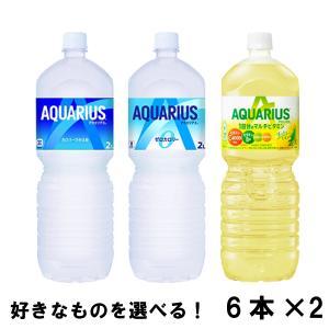 選べてお得!! よりどり 2ケース セット アクエリアス 2l 12本 (6本×2ケース)ゼロ ビタミン 日本全国送料無料|okasi