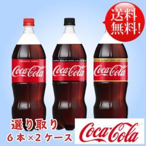選べてお得!! よりどり 2ケース セット 炭酸 1.5l 16本 (8本×2ケース) コーラ ゼロ シュガー カフェイン ジンジャーエール スプライト 日本全国送料無料|okasi