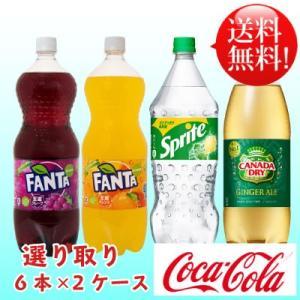 選べてお得!! よりどり 2ケース セット 炭酸 1.5l 16本 (8本×2ケース) ファンタ オレンジ グレープ 日本全国送料無料|okasi