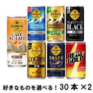 選べてお得!! よりどり 2ケース セット ジョージア リアルゴールド 60本 (30本×2ケース) オリジナル カフェオレ エメラルド テイスティ 日本全国送料無料|okasi