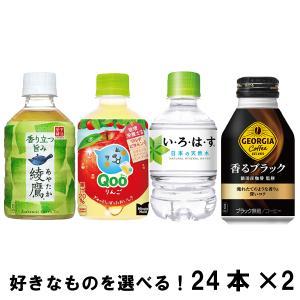 選べてお得!! よりどり 2ケース セット お茶 コーヒー 果汁 水 280ml 48本 (24本×2ケース) 綾鷹 爽健美茶 ジョージア クー いろはす 日本全国送料無料|okasi