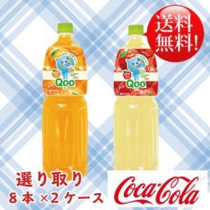 選べてお得!! よりどり 2ケース セット いろはす ミニッツメイド クー 1.5l 16本 (8本×2ケース) みかん もも りんご 日本全国送料無料|okasi