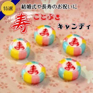 結婚式や長寿のお祝いに 彩り綺麗な 寿(ことぶき)キャンディ 500g