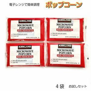 送料無料・ポスト投函 カークランド マイクロウェイブポップコーン 93.5gx4袋セット(お菓子/簡...
