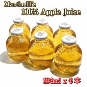 100% ピュア アップルジュース(りんごジュース) 296mlx6本 マルティネリ(非濃縮還元/か...