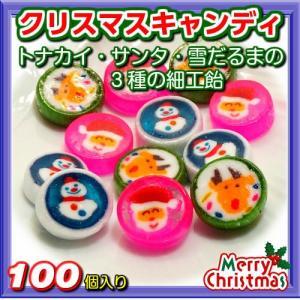トナカイ・サンタ・雪だるまの細工飴 クリスマスキャンディ100粒入 業務用