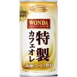 アサヒ飲料ワンダ特製カフェオレ185g×30本入|okasirenjya