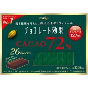 明治 チョコレート効果カカオ72%ボックス 26枚×6箱入 こちらの商品は夏季期間中クール便でのお届...